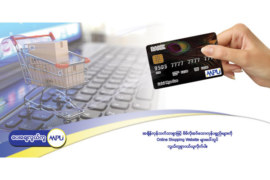 MPU Card ကို Ecommerce လျှောက်ထား ပုံအဆင့်ဆင့်